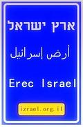 EREC ISRAEL - wiadomości z Izraela i z Bliskiego Wschodu